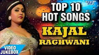 KAJAL RAGHWANI TOP 10 HITS - 2017 का टॉप 10 सबसे हॉट गाना - Video JukeBOX - Bhojpuri  Song width=