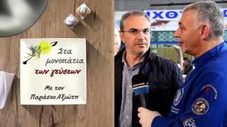 Στα Μονοπάτια των Γεύσεων - Αγορά Καλαμάτας (A' μέρος) |  Trailer