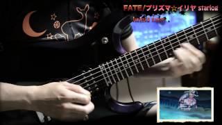 fate/kaleid liner プリズマ☆イリヤ OP theme starlog guitar cover
