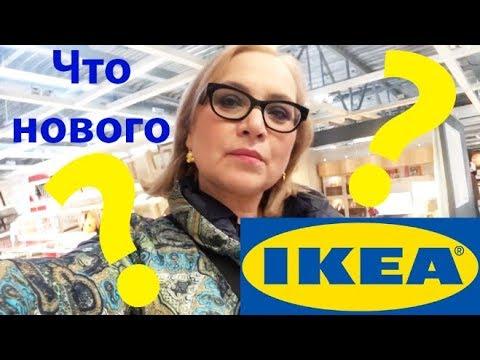 IKEA — шоппинг — обзор   Тренды интерьера 2019   Скандинавский стиль Икеа