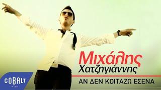 Μιχάλης Χατζηγιάννης - Αν δεν κοιτάζω εσένα - Official Video Clip