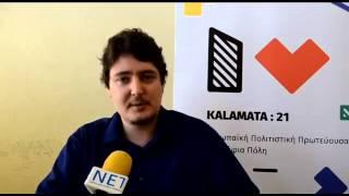 INTERVIEW TSATSOULIS EKTOR KALAMATA:21