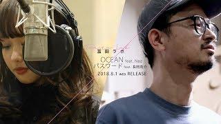 冨田ラボ 『OCEAN feat. Naz / パスワード feat. 長岡亮介』TEASER