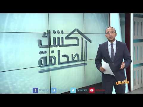 كشك الصحافة | 24 - 03 - 2018 | تقديم: سالم باحمران