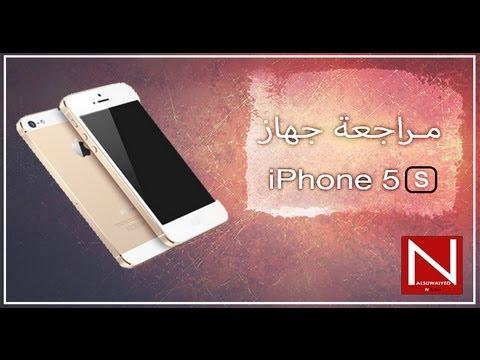 مراجعة جهاز الآيفون 5 أس || iPhone 5s Review