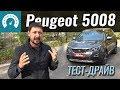 Peugeot 5008 GT-Line