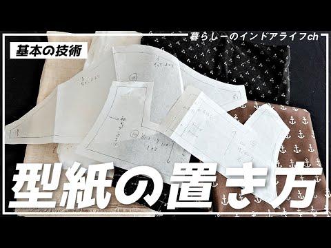 【基本】型紙の置き方を解説!柄や向きがある布の場合の注意点も紹介!