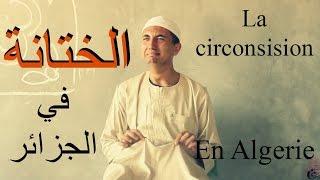 La circoncision en Algerie الختانة في الجزائر - Chemsou Blink