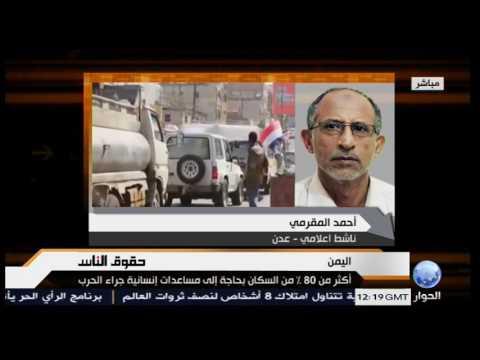 اليمن: أكثر من 80 % من السكان بحاجة اٍلى مساعدات اٍنسانية جراء الحرب
