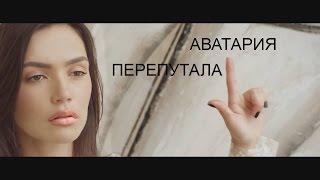 |АВАТАРИЯ КЛИП|SEREBRO-ПЕРЕПУТАЛА|