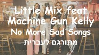 Little Mix - No More Sad Songs Feat Machine Gun Kelly מתורגם לעברית