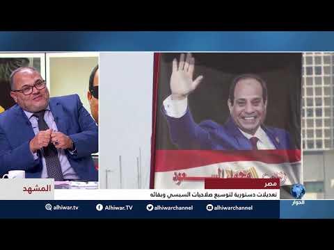 #مصر تعديلات دستورية لتوسيع صلاحيات السيسي وبقائه