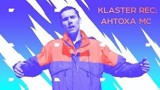 KLASTER REC: АНТОХА МС