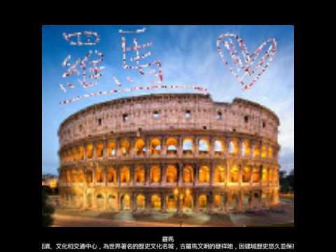 E起看世界11 漫遊義大利