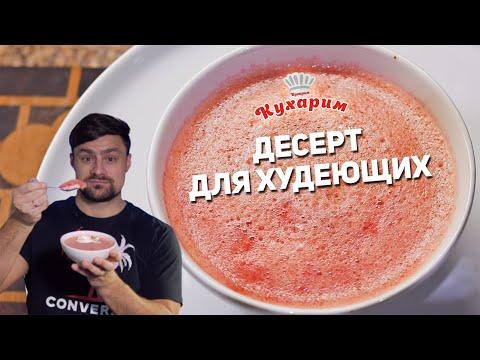 ШИКАРНЫЙ ДЕСЕРТ ДЛЯ ХУДЕЮЩИХ!