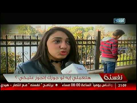 نفسنة | تقبلى جوزك يتجوز عليكي .. الست المصرية والعنف .. لقاء مع إيناس عزالدين 15 يناير