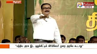 PMK will never provide any Freebies says Anbumani Ramadass | Polimer News