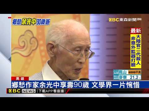 鄉愁作家余光中享壽90歲 文學界一片惋惜 - YouTube
