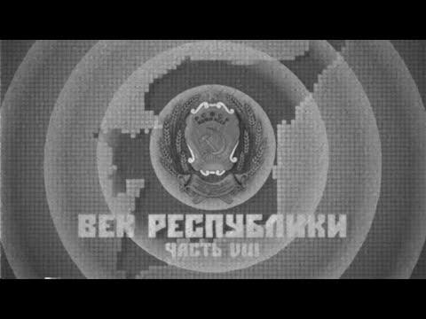 Век республики. Часть 8 // 1970-80 гг.