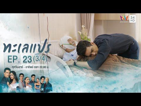 ทะเลแปร   EP.23 (3/4)   29 มี.ค.63   Amarin TVHD34
