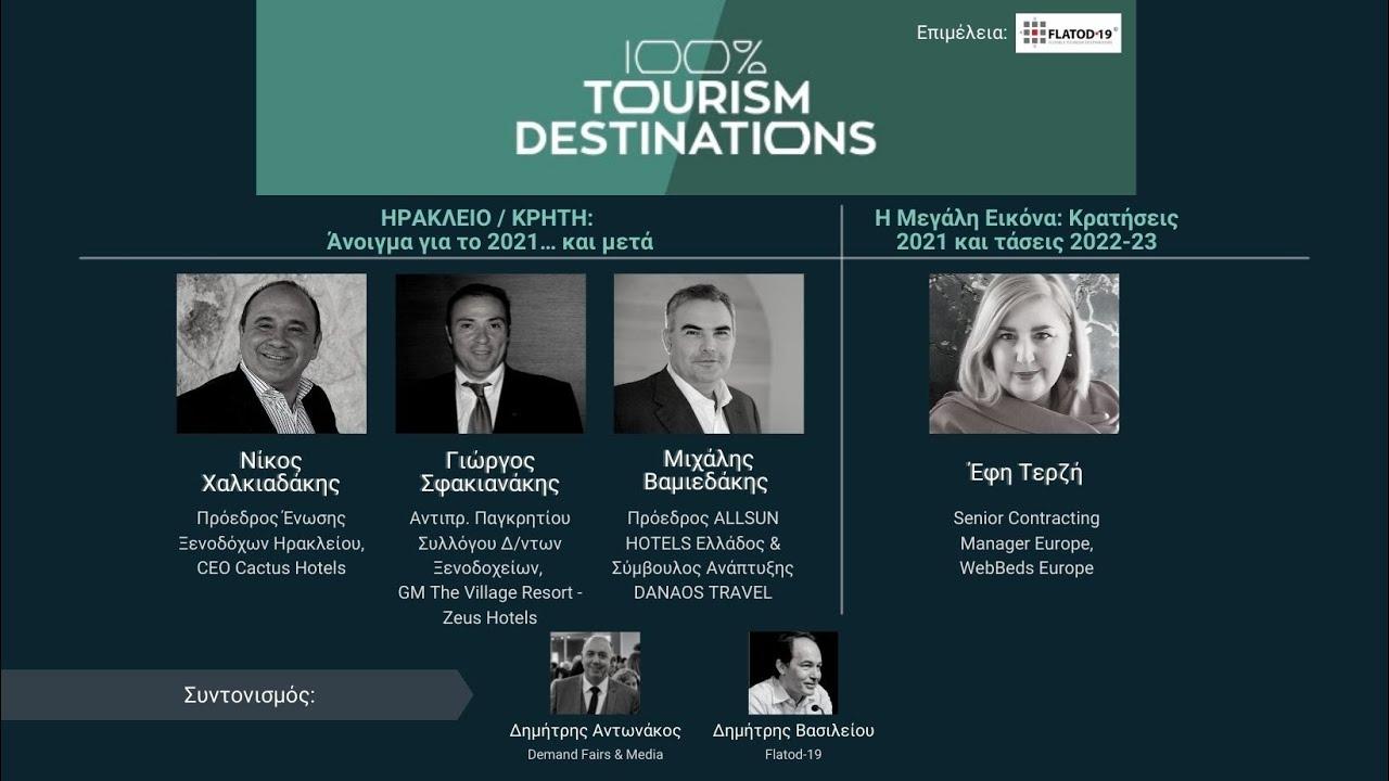 100% Tourism Destinations   Ηράκλειο-Κρήτη: 2021 (+)/ Η Μεγάλη Εικόνα: Κρατήσεις 2021-Τάσεις 2022-23