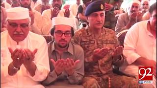 COAS visits Peshawar, condoles with Bilour family | 12 July 2018 | 92NewsHD