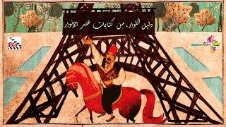 أبو فاكر فوياج - 05 - دليل الثوار، من كتابات عصر الأنوار