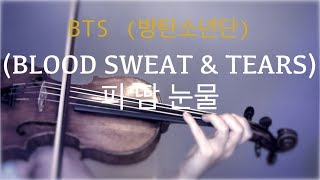 BTS (방탄소년단) - 피 땀 눈물 (Blood Sweat & Tears) for violin and piano (COVER)