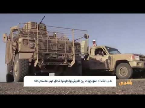 الجيش يضيق دائرة الحصار على معسكر خالد  | تقرير: ماهر أبو المجد