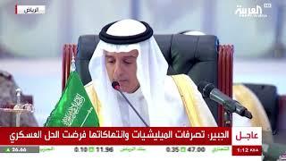 كلمة الجبير في اجتماع وزراء خارجية ورؤساء أركان دول تحالف دعم الشرعية في اليمن بالرياض