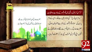 Tareekh ky Oraq sy: Circumstances of thamud in the light of Quran- 22 March 2018