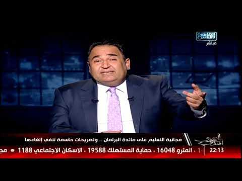 المصري أفندي| حقيقة تصريحات الوزير عن مجانية التعليم .. التموين تدرس إلغاء الدعم عن هؤلاء!