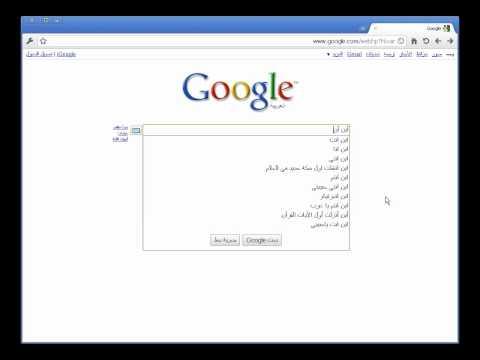 كيفية البحث في Google