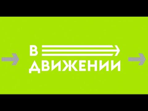"""Спортивная телепередача """"В движении""""_февраль 2021 (т/к ННТВ)"""