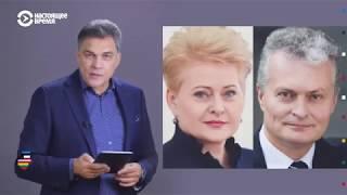 Инаугурация президентов БАЛТИЯ.