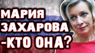 МАРИЯ ЗАХАРОВА - КТО ОНА...?