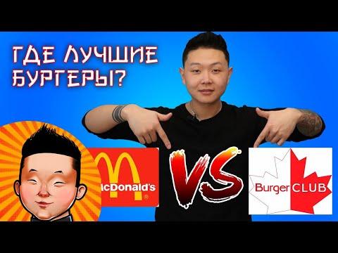 McDonalds VS Burger Club | Какие бургеры вкуснее? photo
