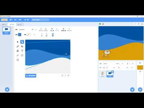 Scratch快速密技-向量繪圖05-背景海灘繪製(花蓮明義國小吳尚汾) - YouTube