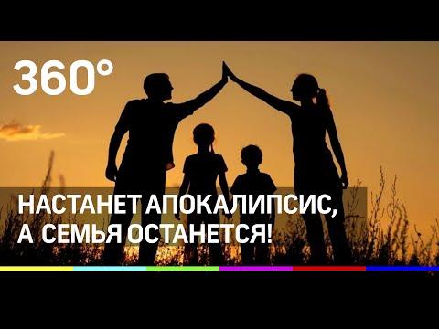 Настанет апокалипсис, а семья останется! photo