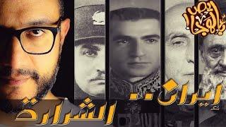 ألش خانة | إيران ١- الشرارة