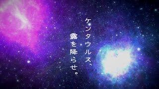 オペラ「想稿・銀河鉄道の夜」The動画 その2