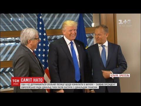 У Брюсселі чекають, що переговори з Трампом внесуть ясність у майбутнє НАТО