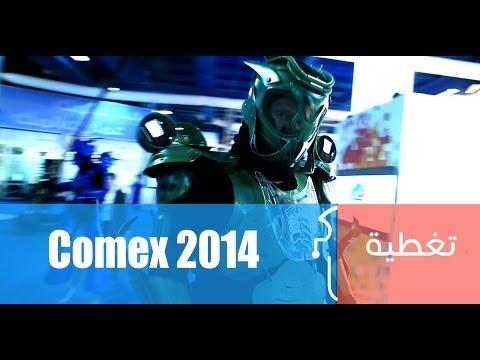 تغطية | جولة سريعة في معرض كومكس ٢٠١٤