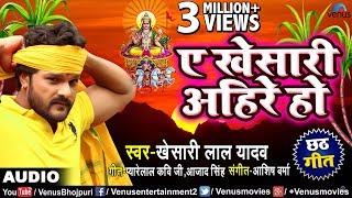 Khesari Lal Yadav का #New छठ पूजा Song | A Khesari Ahire Ho | Superhit Bhojpuri Chhath Geet