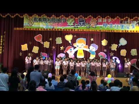 106學年和睦國小學生成果發表會~菜瓜後生 - YouTube
