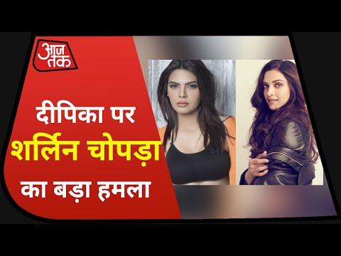 शर्लिन चोपड़ा ने दीपिका पादुकोण पर लगाया बड़ा आरोप, सुनिए क्या कहा