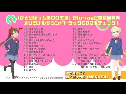 『ひとりぼっちの○○生活』BD&DVD②特典サントラ試聴動画