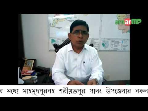 B.M. Muzammel Haque - বি,এম, মোজাম্মেল হক এম পি replied to AmarMP.com