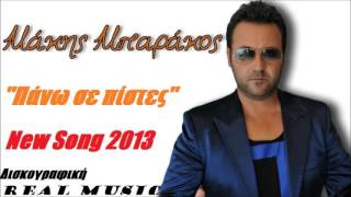 Makis Mparakos - Pano Se Pistes (New Song 2013) [HQ]