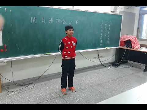 五年級閩南語演講比賽 1 - YouTube